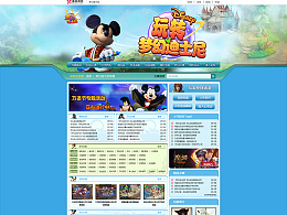 迪斯尼游戏专题网站