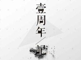 《字体联盟一周年》字体海报设计