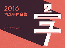 2016字体合集