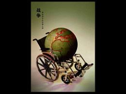 第十届中国优秀广告作品展(西安-中国)获奖作品《战争受伤的不仅仅是人类》
