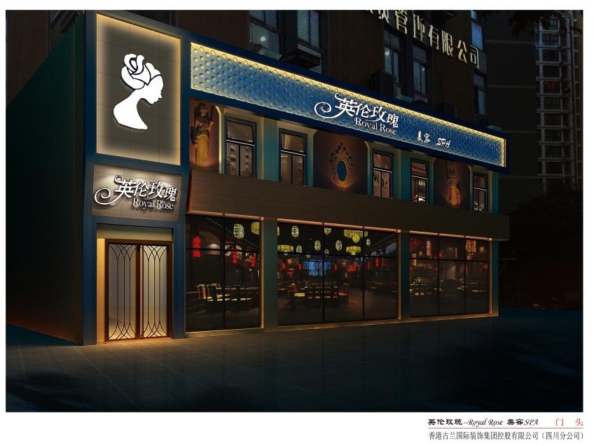 英伦美容院装修设计德阳玫瑰美容院虎头设计素材图片