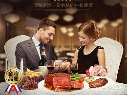 星农联合牛排详情页【爱犯错的小孩 - 米饭】