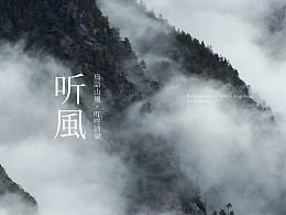 TORTOISE | 悦山度假酒店品牌打造