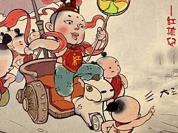 六一儿童节——红孩儿也来参加!