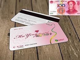 一套人民币版妇产医疗机构会员卡设计-小设鬼