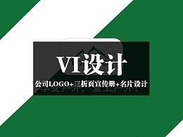 户外公司公司LOGO+三折页宣传册+名片设计+包装设计