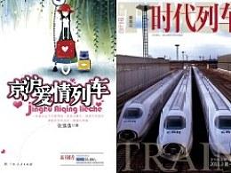 DM杂志《时代列车》—提案稿