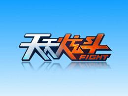 游戏宣传片:天天炫斗宣传片(游戏宣传)
