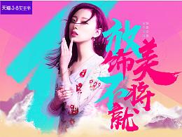 宝诚3.8女王节-放饰美 不将就