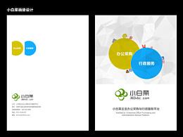 小白菜宣传画册设计