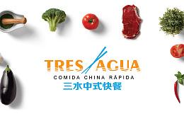 西班牙中式快餐logo