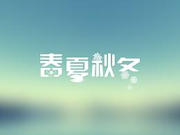 【字娱字乐】字体练习系列(2)