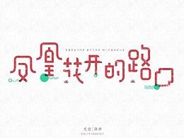 字体是设计师的孩纸【10P】