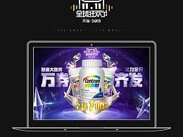 惠氏海外双11预热页面