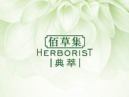 佰草集 刊中刊