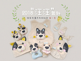 2018狗年系列新品