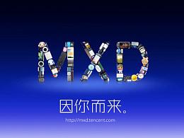 腾讯MXD新版官方博客