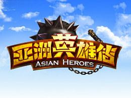 亚洲英雄传LOGO设计