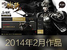 腾讯游戏TGideas2014年2月优选作品