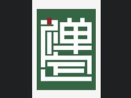 字体结构练习《禅定》