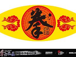 中国风罗盘拳王