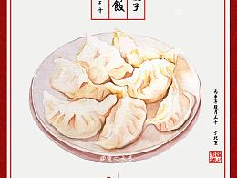 食品篇vol.8 好吃不如饺子 超详细视频教程,零基础小白也能学得会