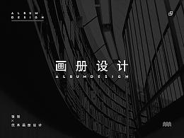 天原优木 | 画册设计