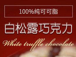 巧克力详情
