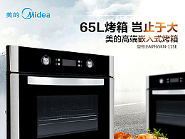 美的嵌入式烤箱详情
