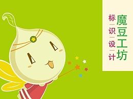 《魔豆工坊》童装品牌标识设计