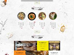 日系食品网站设计