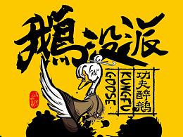 鹅没派餐厅形象插画设计