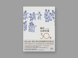 《我在大清官场30年》书籍装帧/书装