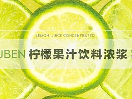 果汁-最初版详情页设计