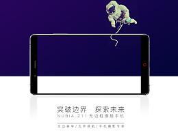 努比亚Z11海报-《无界》