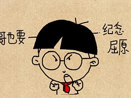 小明漫画——枯树老藤昏鸦,放假赶紧回家~