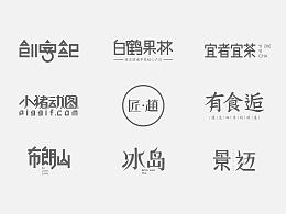 创字纪 | 匠赵2017年字体设计合集01期