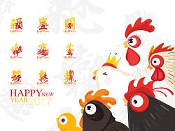 鷄年大吉 Happy New Year