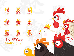 鷄年大吉 Happy New Year