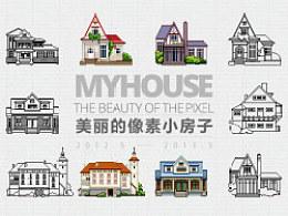 像素插画【MyHouse】