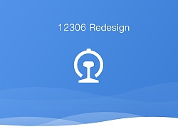 12306 Redesign