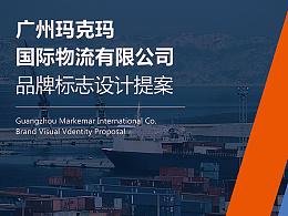 广州玛克玛国际物流有限公司