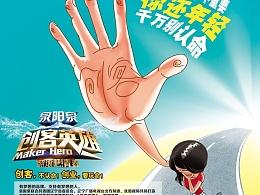 泉阳泉 创客英雄海报