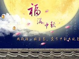中秋节专题活动