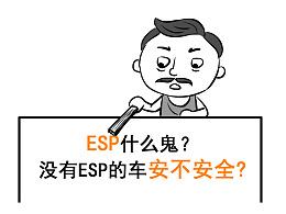 球叔教你买车:没有ESP的车能不能买?(漫画)