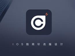iOS指南针再设计