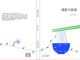 海路与瓷路 书籍封面设计