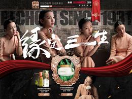 百雀羚2014天猫1111狂欢节首页