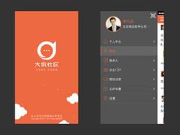 主APP-UI优化设计6套(PSD下载)