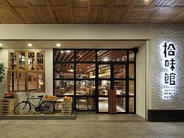餐饮空间设计·拾味馆海口上邦百汇城店